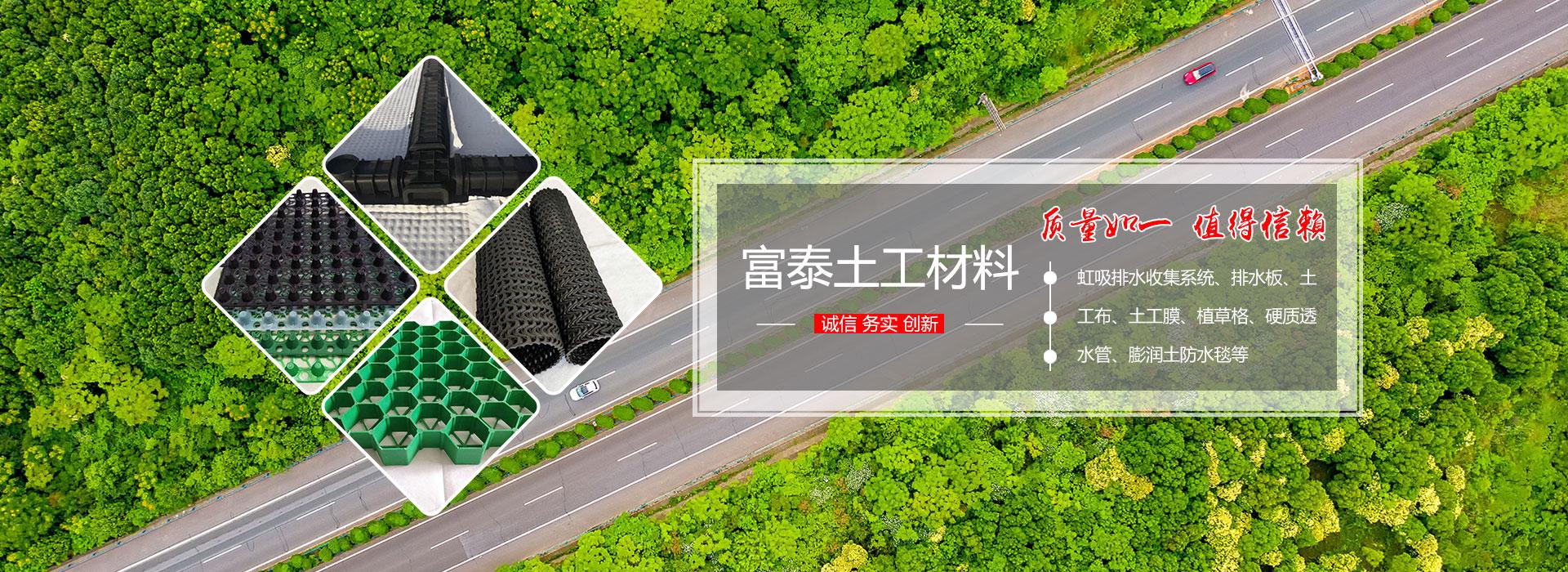 泰安富泰土工材料有限公司